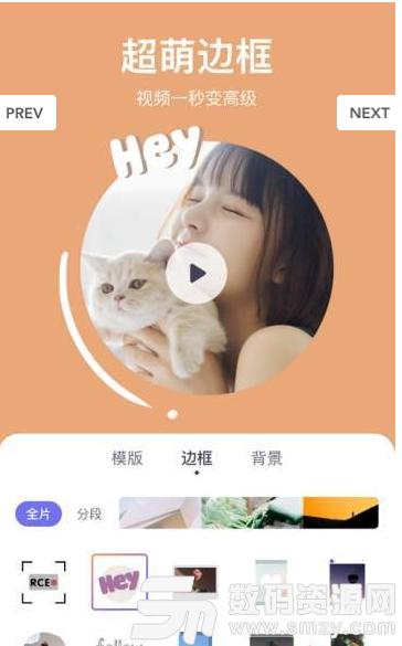 剪萌app