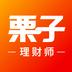 栗子理财师安卓手机app
