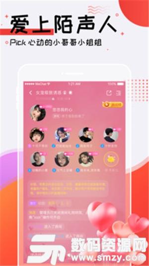 草莓小区app官方版