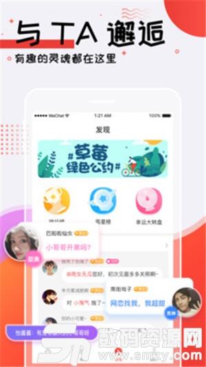 草莓小区app手机版