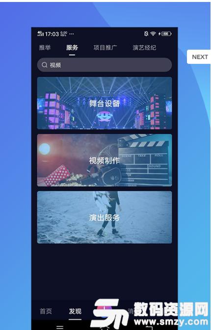 演艺汇app手机版