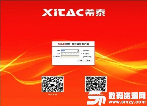 希泰XT視頻監控電腦(舊功能)