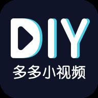 多多小視頻DIY安卓版