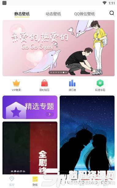 精彩壁紙app