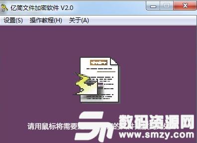 億簡文件加密軟件最新版