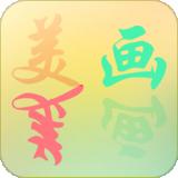 美画秀秀安卓手机app