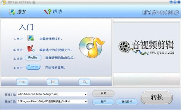 MP3音頻轉換通免費版