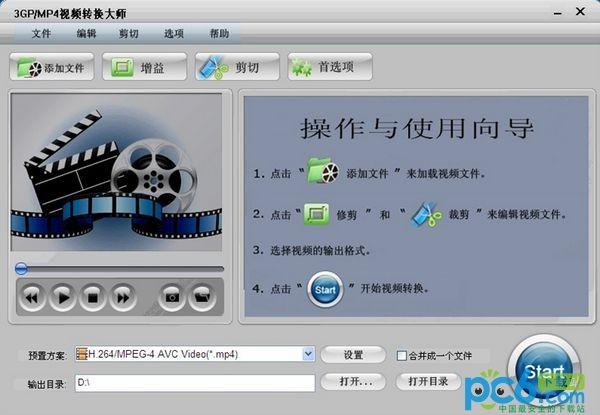 3GP/MP4視頻轉換大師最新版