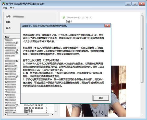 樓月手機QQ聊天記錄導出恢復軟件官方版下載