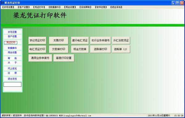 梁龍憑證打印軟件最新版下載