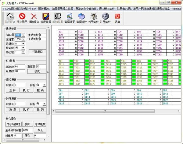 cdt規約報文解析工具(CDTServer)最新版