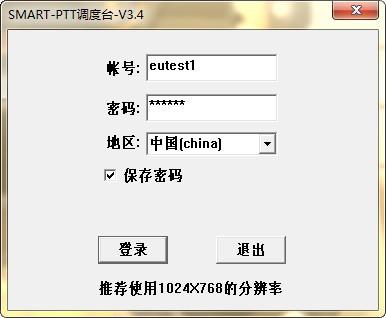 smart-ptt調度臺最新版下載