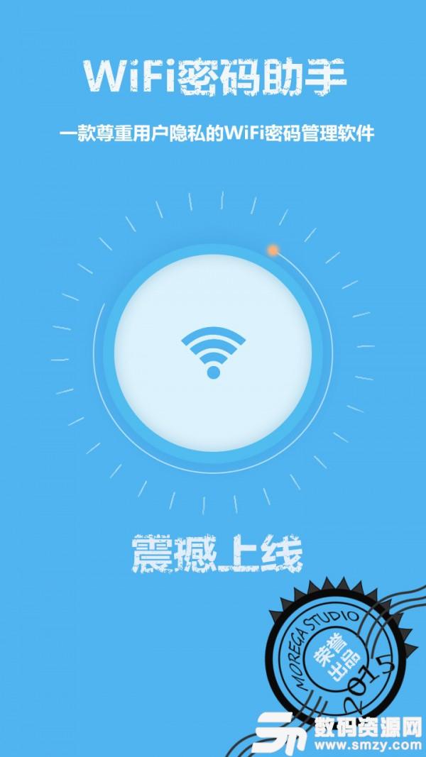 WiFi密碼助手免費版(系統工具) v4.8.2 安卓版