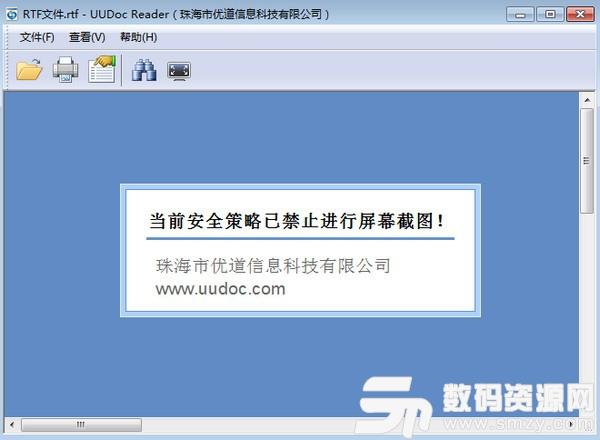 優道文檔閱讀器(UUDoc Protector)