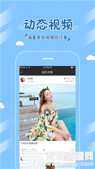 逗趣Live手機版(聊天) v1.3.9 最新版