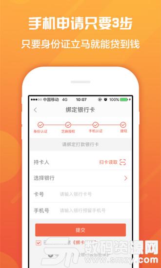 零活寶app手機版