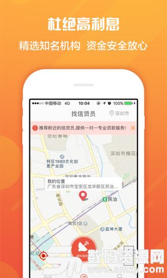 零活寶app官方版