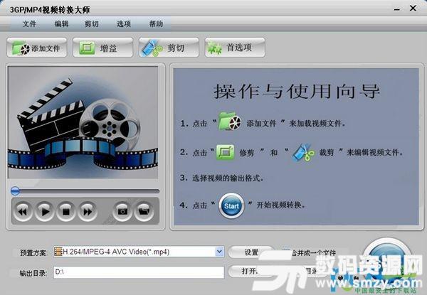 3GP/MP4視頻轉換大師