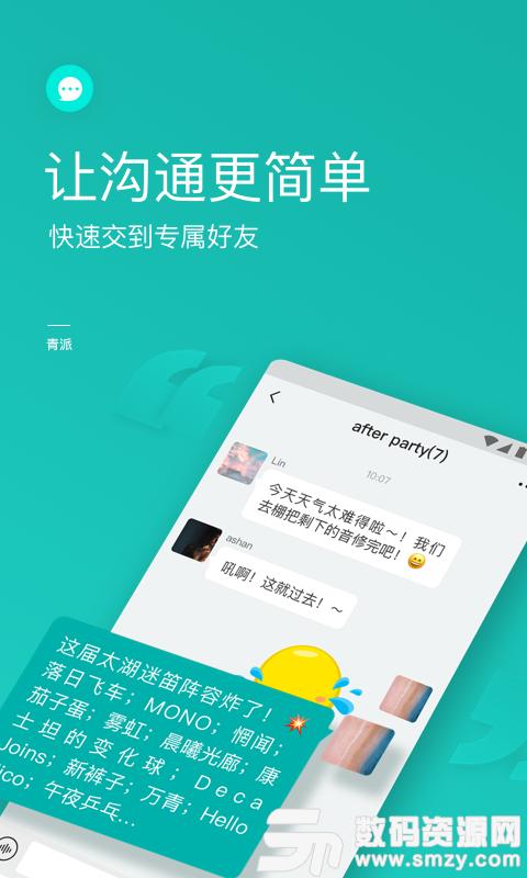 青派app