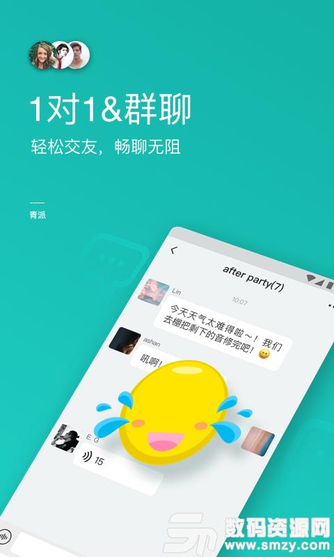 青派app手機版