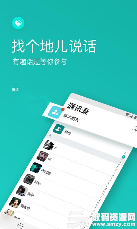青派app官方版