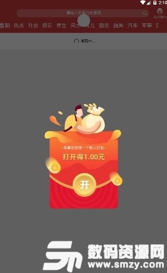 掌天天app官方版