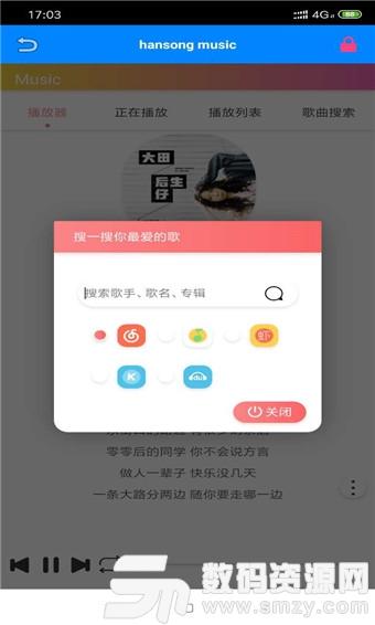全網音樂免費聽免費版(全網音樂免費聽) v1.1 安卓版