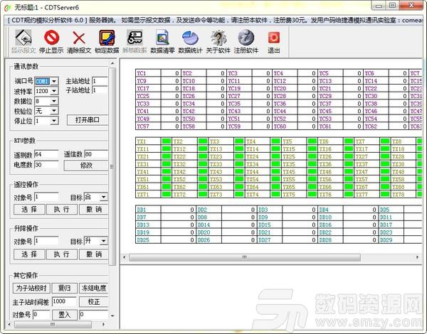 cdt規約報文解析工具(CDTServer)