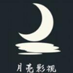 月亮影視安卓版