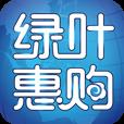 绿叶惠购app最新下载