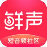 鮮聲社區app最新版