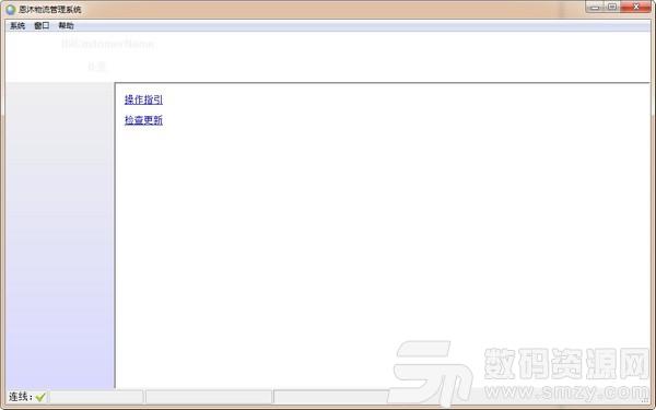 恩沐物流软件下载