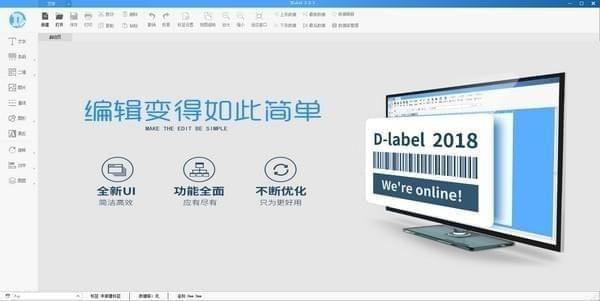 DLabel(標簽編輯軟件)最新版下載