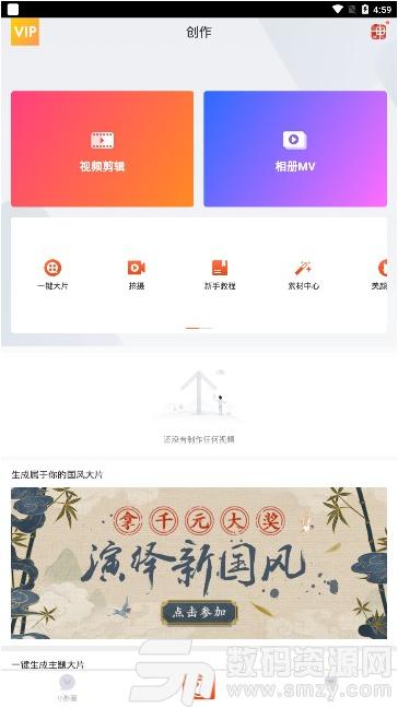 小影永久去會員版app