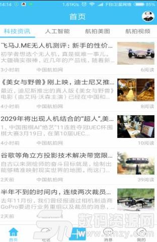 中國航拍網最新版