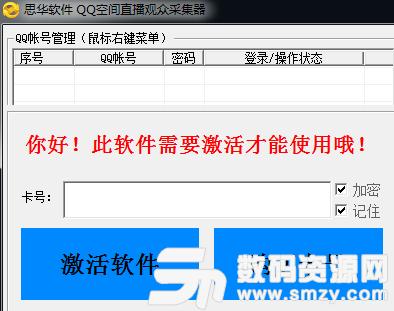 思華QQ空間直播觀眾采集器最新版
