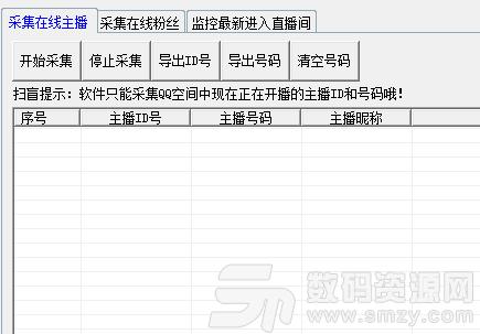 思華QQ空間直播觀眾采集器下載