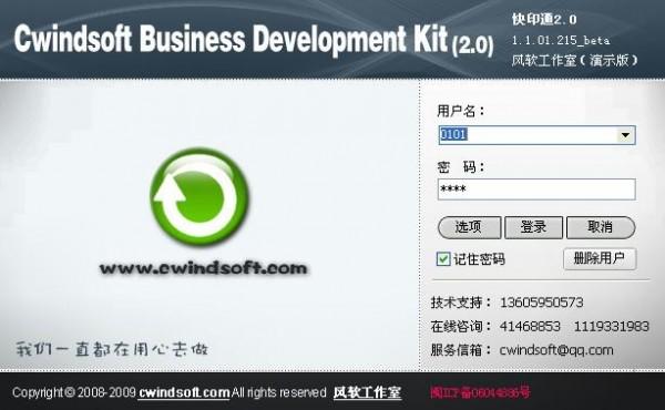 風軟圖文快印管理系統官方版