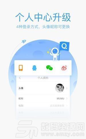 QQ拼音輸入法手機版