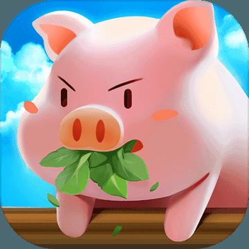 猪场大亨免费版