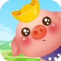快乐养猪场最新版(生活休闲) v1.0 安卓版