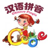 汉语拼音学习安卓app