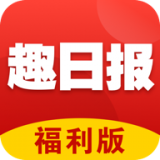 趣日报app最新版