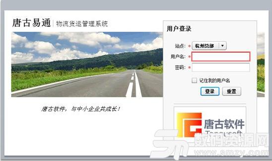唐古易通物流货运管理系统绿色版