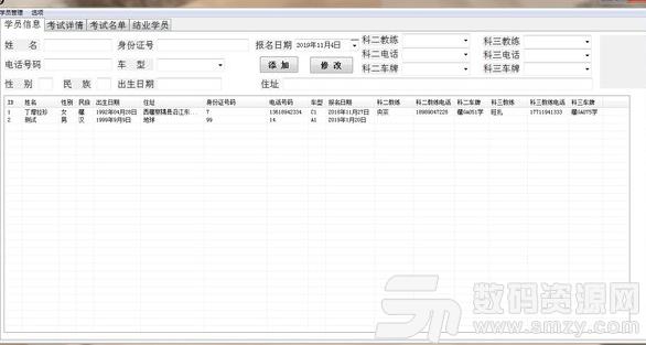通用驾校学员信息管理系统