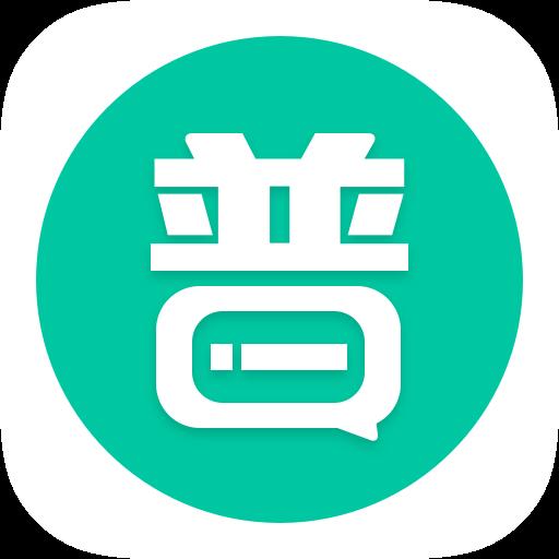 普通话学习软件app最新版下载