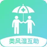类风湿互助安卓app