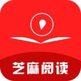 芝麻阅读安卓app