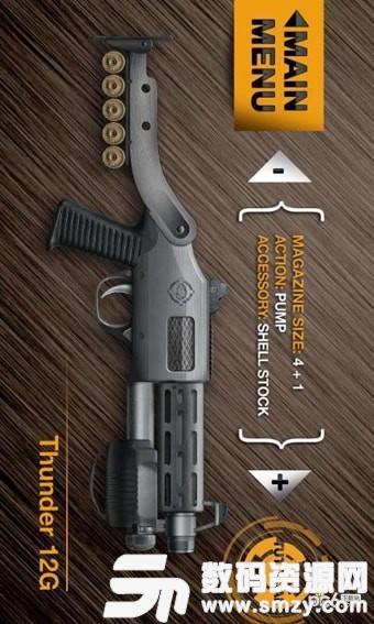真实武器模拟3