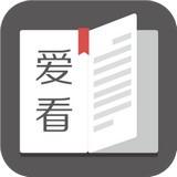 爱看阅读安卓手机app